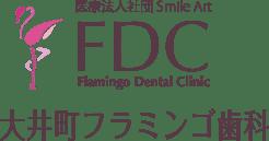 大井町フラミンゴ歯科